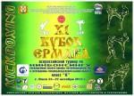 начало 25.10.2013 с 10-00